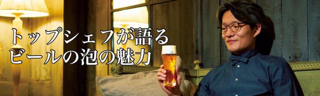 トップシェフが語るビールの泡の魅力