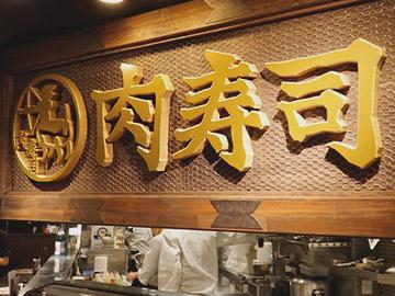 上野 肉寿司