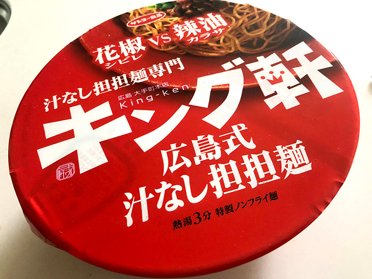 インスタント史上最高?「広島式汁なし担々麺 キング軒」のシビ辛はカップ麺のレベルを超えてる!