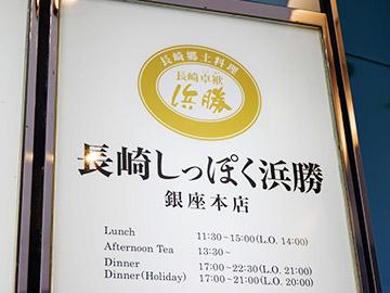 長崎しっぽく浜勝 銀座本店