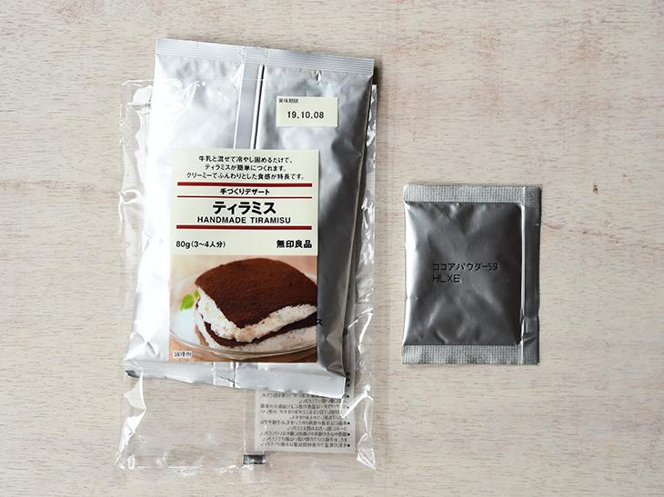 「手づくりデザート ティラミス」390円(税込)