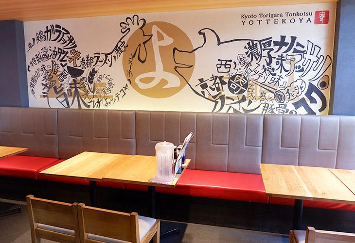 『よってこや お台場店』。店内は京都をイメージしており、外国人にも人気