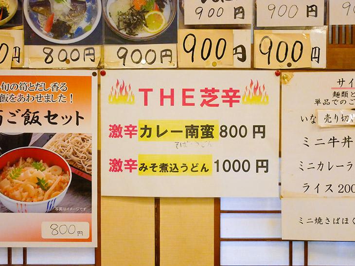 店内に貼られた「THE芝辛」の文字。写真付きメニューが多く貼られているので、外国人のお客さんにも喜ばれそう