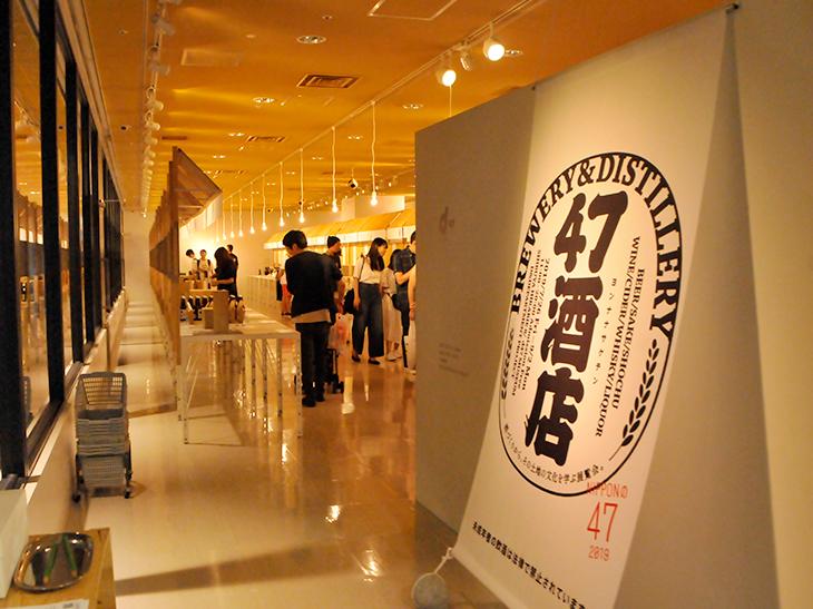 酒好き必見! 渋谷ヒカリエで開催中の酒造りの展覧会『47酒店』に行ってきた
