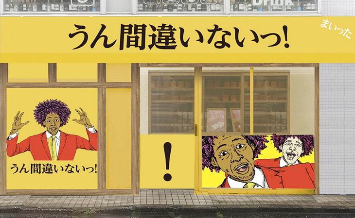 高級食パン専門店 うん間違いないっ! 練馬駅前店
