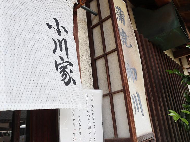 先代のご主人は創業200年余の老舗鰻店『野田岩』(港区麻布)で修業されたそう。現在は2代目