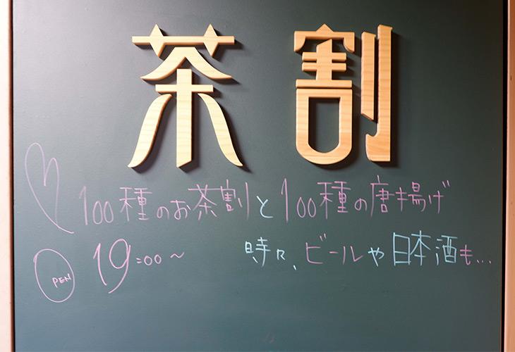 東急東横線・学芸大学駅から徒歩数分、ビルの2階にあるお店です