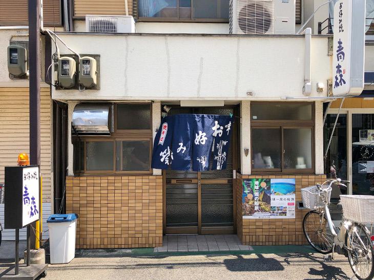 神戸市長田区にある名店『お好み焼 青森』