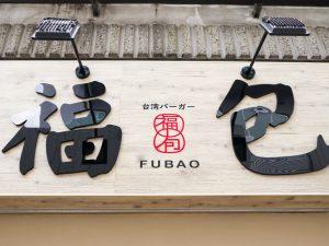 台湾バーガー 福包(FUBAO)