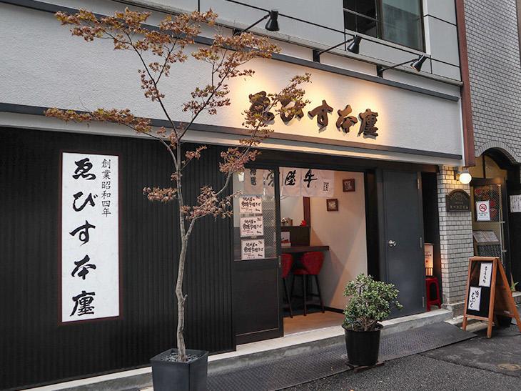 昭和4年創業。もともとは精肉店で、イノシシやクマなど珍しい肉を売って繁盛していたお店だそうです。現在は、3代目