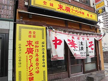 末廣ラーメン本舗 高田馬場分店 外観
