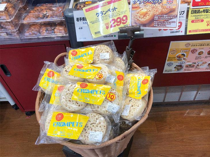 成城石井のパンコーナーにて販売していました。1袋4個入りで299円