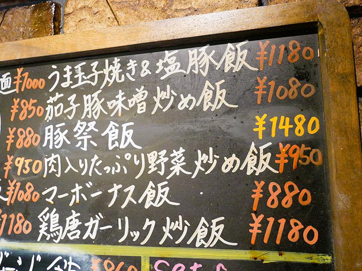 チャーハン・炒め飯メニューも充実。ごはんの量が最大4.5合まで4段階から選べる
