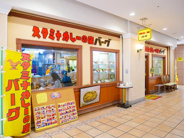 バーグ 杉田本店