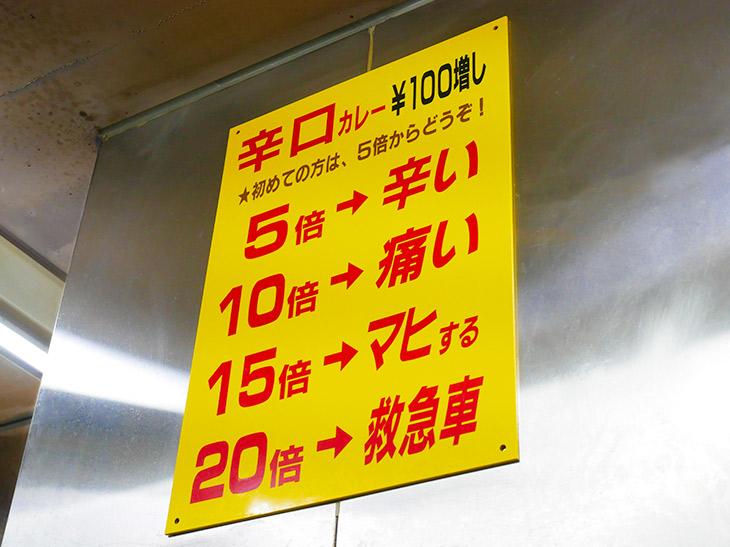 辛口カレーは100円増し。5倍、10倍はわかるけれど、20倍の救急車って…。気になる