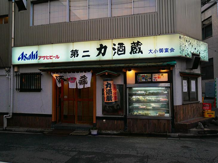 ライフ中野駅前店のはす向かい。赤提灯とガラスのショーケースが目印