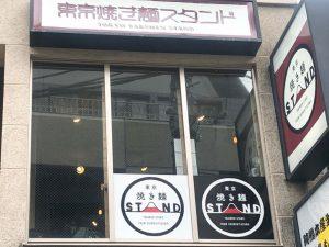 東京焼き麺スタンド下北沢本店