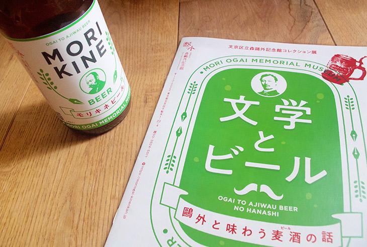 文学とビール 鴎外と味わう麦酒(ビール)の話