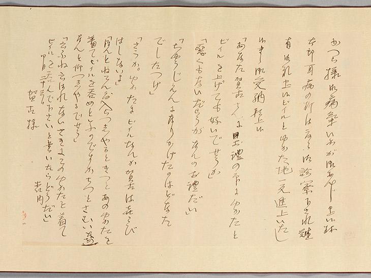 鴎外の妻志げが、鴎外の友人である耳鼻科医・賀古鶴所(かこつるど)に宛てた手紙。診療のお礼に浴衣とビールを贈ったと記されています。(画像提供:文京区立森鴎外記念館)
