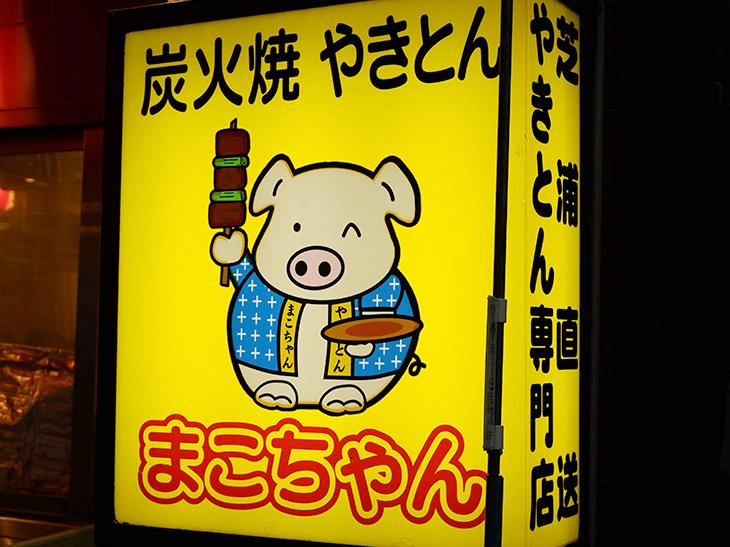 JR新橋駅から徒歩3分ほど。からあげ、やきとんのほか、豊富なサイドメニューも美味しいです