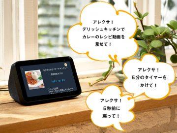 キッチン革命! 「Amazon Echo Show 5」で、いつもの調理が格段にはかどる理由