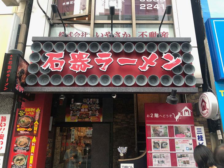 300℃で煮えたぎる新感覚ラーメンとは? 高田馬場にオープンした『石器ラーメン』を食べてきた