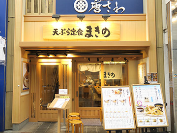 まきの武蔵小山店 外観