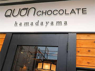 QUON チョコレート東京・浜田山店