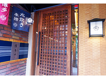 水炊き・九州料理 博多中 外観