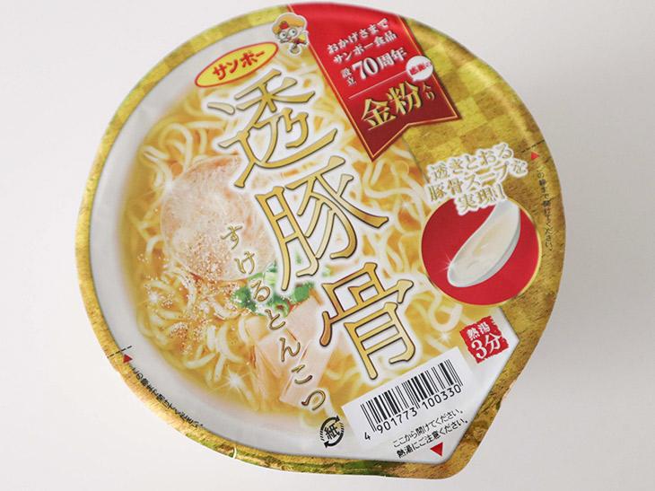 「透豚骨ラーメン」193円(税抜)