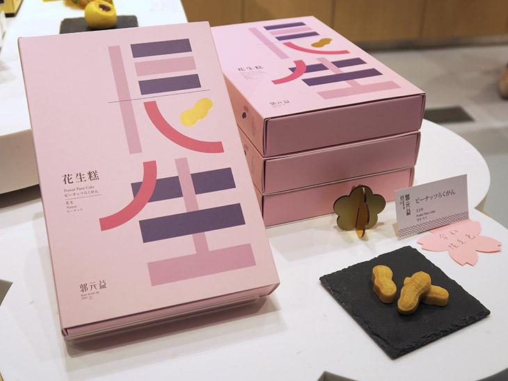 写真は日本初出店を記念して作られた数量限定パッケージ。台湾観光局のキャラクター「オーベア」をモチーフとしたクマの形のクッキー「日月潭」も、日本限定で「みっこう紅茶」味を販売する