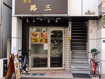 麺屋路三 外観