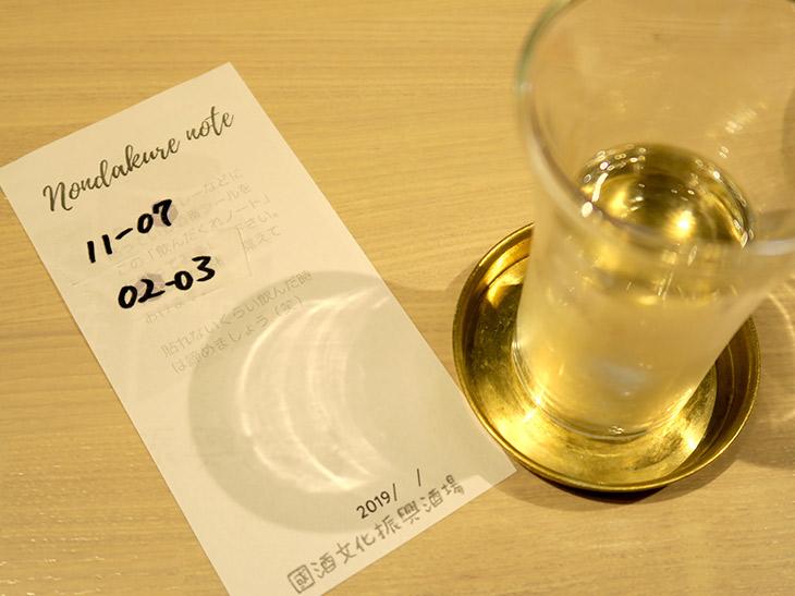 あとから何を飲んだかが一目瞭然。今後は酒蔵とお酒の情報をデータベース上で確認できるよう準備を進めているそうだ
