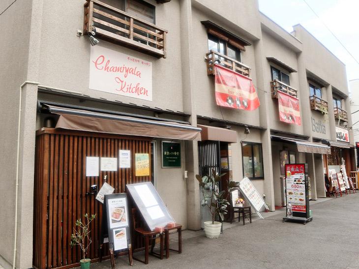 根津駅前に移転した『チャミヤラキッチン』。長屋風の建物の2階にあります