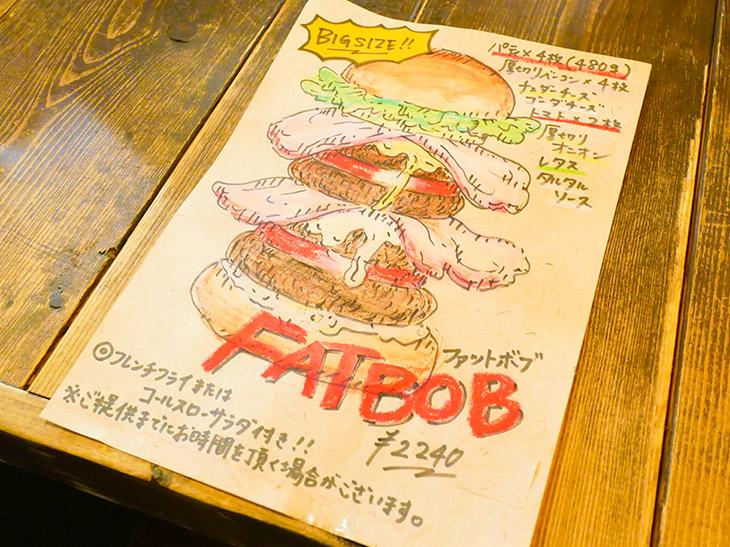 店内に貼られている「FAT BOB」のチラシ。月に8~10個注文が入るそう