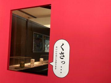 くさやにドリアン…世界一「臭い」食べ物はどれ!? 横浜で開催中の「におい展」に行ってきた
