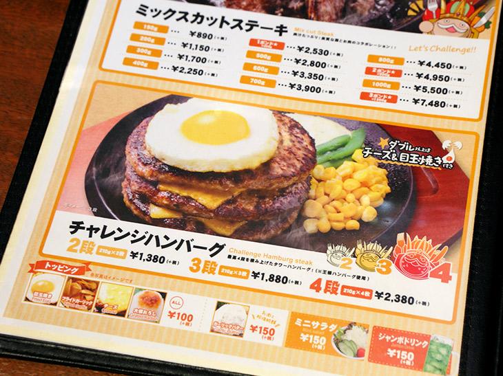 鉄板王国のメニュー。ハンバーグの他にもグラム数が選べるミックスカットステーキがある