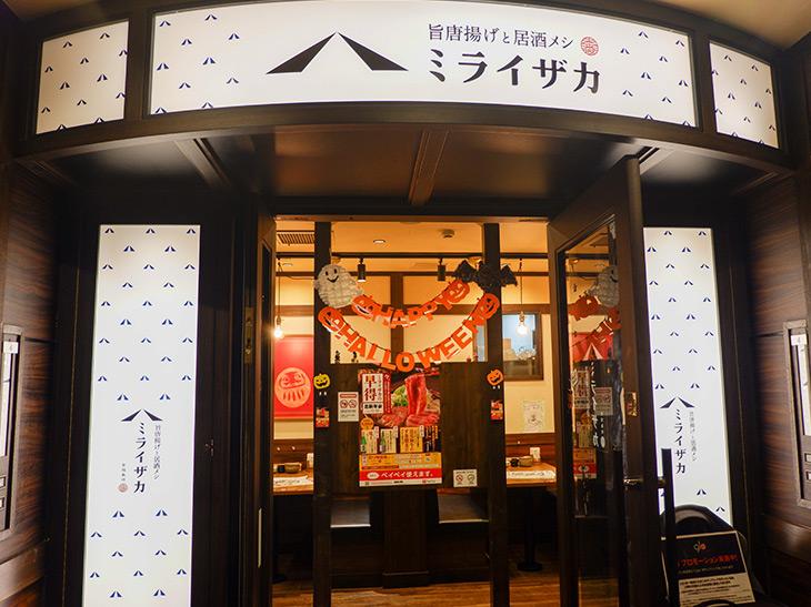 ミライザカ 新宿西口店