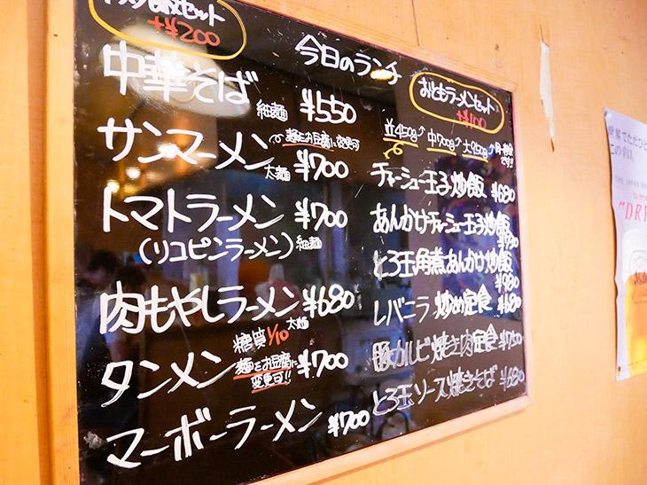 ランチタイムの黒板。ディナータイムは+100円に