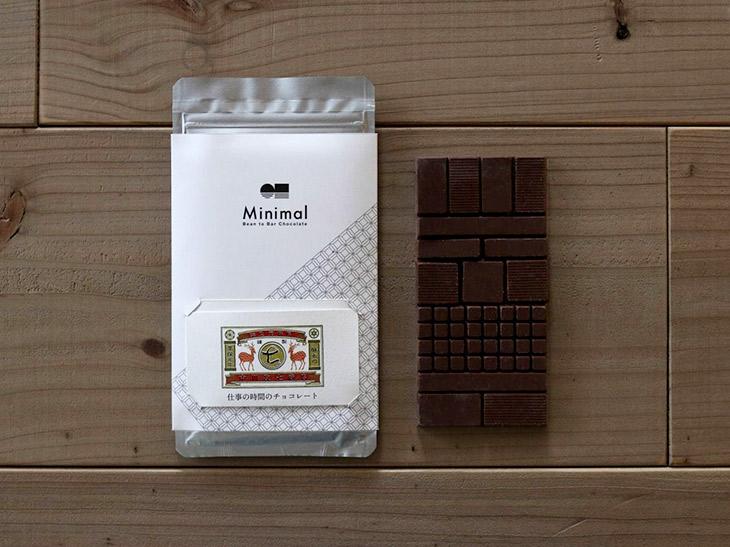 「仕事の時間のチョコレート」1500円