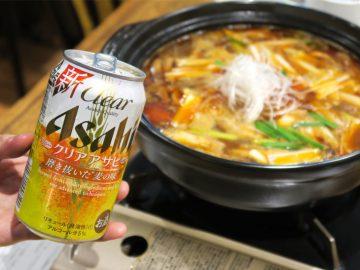 クリアな味わいの「クリアアサヒ」は火鍋に合う!これからの寒い季節に注目の「クリアサヒ鍋」とは?