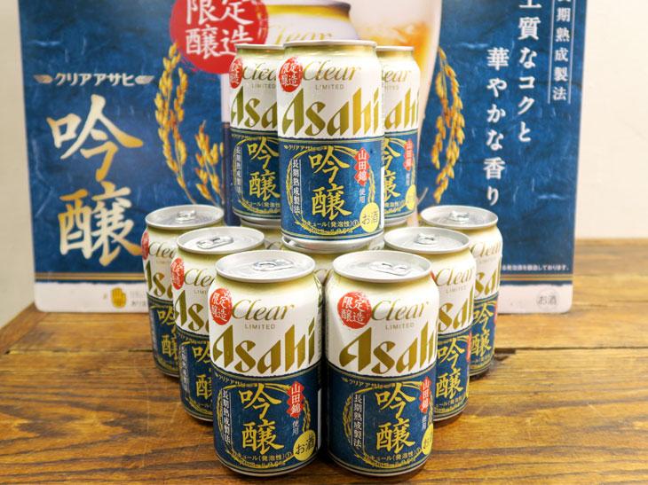 11月12日から2020年1月まで、「クリアアサヒ 吟醸」という期間限定商品も登場。酒米の代表格である「山田錦」を使用し、コクのある旨みと香りが際立つ