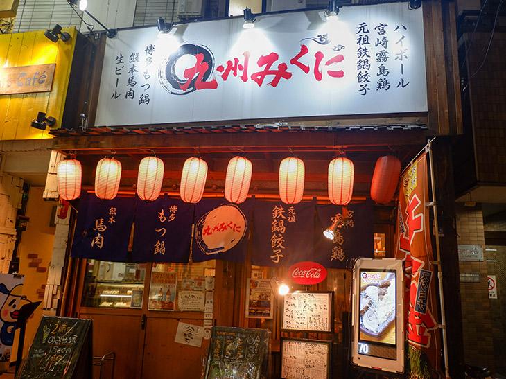 高円寺駅近くの中通り商店街にある『九州みくに』。周辺には居酒屋や焼鳥屋などがたくさんあり、激戦区になっています