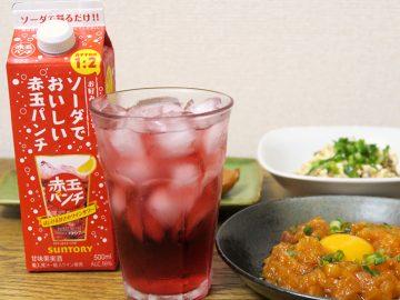 家にストックしたくなる! 居酒屋の定番「赤玉パンチ」を最高に美味しく飲む方法