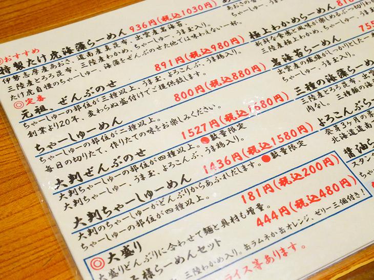 「ちゃーしゅーめん」880円は2種以上、4種以上の「大判ちゃーしゅーめん」1580円もあり、チャーシュー好きにはたまらないメニューがいろいろ