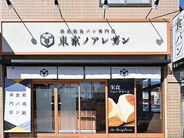 東京ノアレザン 西瑞江店 外観