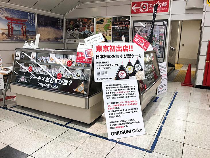 新宿駅で販売されていた「おむすび型ケーキ」