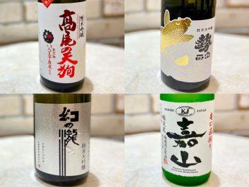 利酒師に聞いた! 年末年始にじっくり味わいたい至極の「日本酒」5選