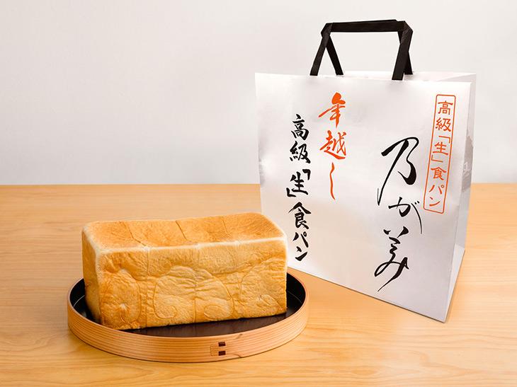 """年越し蕎麦ならぬ年越しパン!? 高級生食パン発祥の『乃が美』が""""年越し高級「生」食パン""""の予約受付中!"""