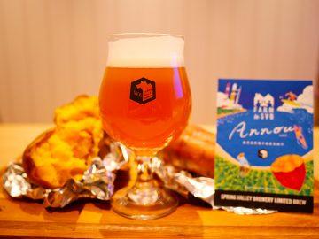 クラフトビールもついにここまで来た! 安納芋×ビールの新境地を味わってきた